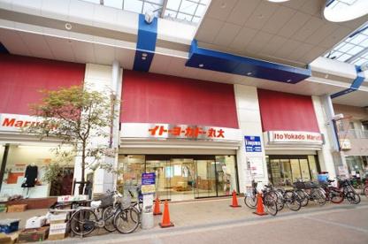 イトーヨーカドー丸大新潟店の画像1
