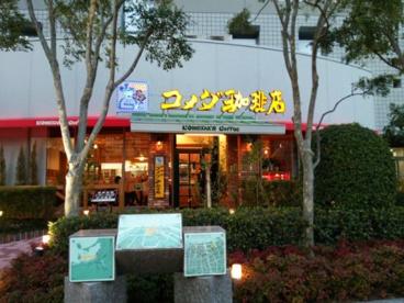 コメダ珈琲店 福岡ももち店の画像1