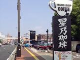 星乃珈琲店 福岡早良店