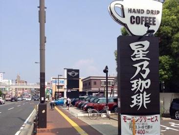 星乃珈琲店 福岡早良店の画像1