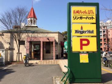リンガーハット福岡百道店の画像1