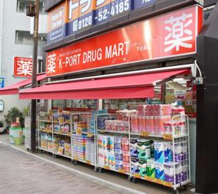 K-PORT DRUG MART(ケイポートドラッグマート) 下目黒店の画像1