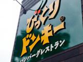びっくりドンキー 上野芝店