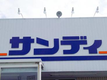 サンディ 堺長曽根店の画像1
