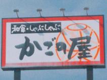 かごの屋 北花田店