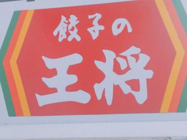 餃子の王将中環金岡店の画像1