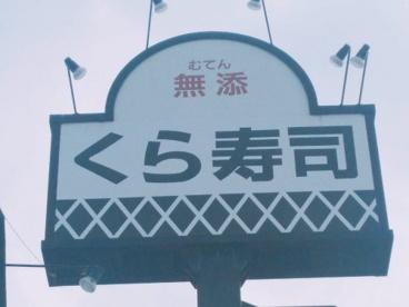 無添 くら寿司 中百舌鳥店の画像1