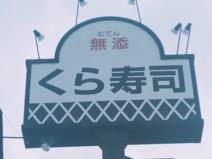 無添 くら寿司 北花田店