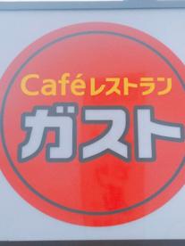 ガスト 堺北花田店の画像1