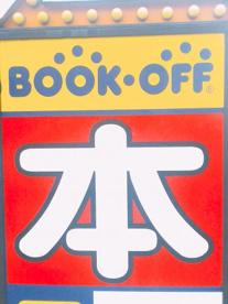 ブックオフ新金岡店の画像1