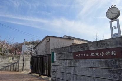 松木小学校の画像1