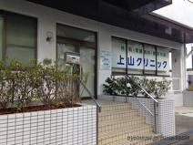 神戸市西区 上山クリニック