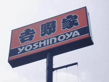 吉野家 北花田店の画像1
