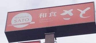 和食さと上野芝店の画像1