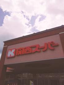 関西スーパー しんかな店の画像1