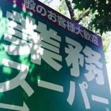 業務スーパー 堺東店