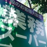 業務スーパー 檜尾店