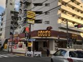 ココス 中野店