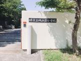 堺市立城山台小学校