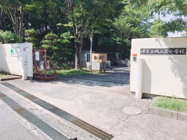 堺市立城山台小学校の画像5