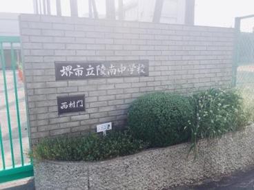 堺市立陵南中学校の画像4