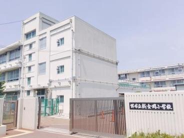 堺市立新金岡小学校の画像3