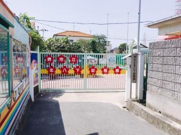 堺市立幼稚園北八下幼稚園の画像1