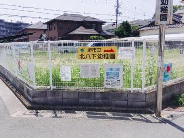 堺市立幼稚園北八下幼稚園の画像2