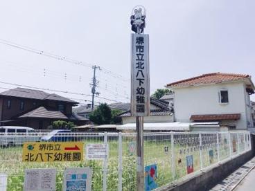 堺市立幼稚園北八下幼稚園の画像3