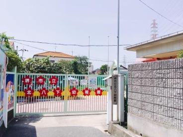 堺市立幼稚園北八下幼稚園の画像5