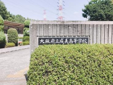 大阪府立成美高等学校の画像1