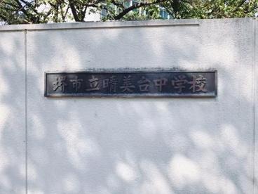 堺市立晴美台中学校の画像1