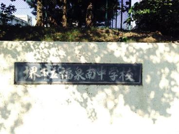 堺市立福泉南中学校の画像1