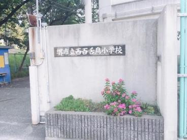 堺市立西百舌鳥小学校の画像2