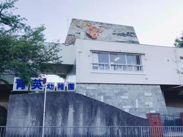 青英幼稚園の画像3