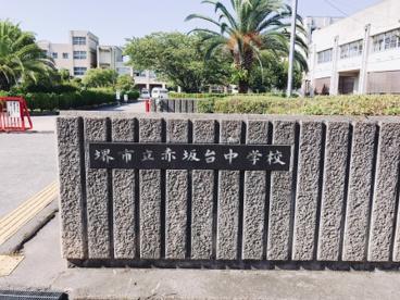 堺市立赤坂台中学校の画像1