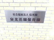 泉北花園保育園