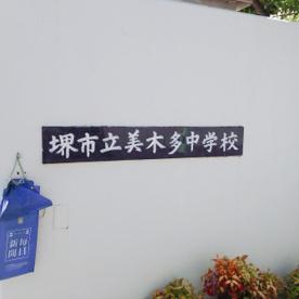 堺市立美木多中学校の画像1
