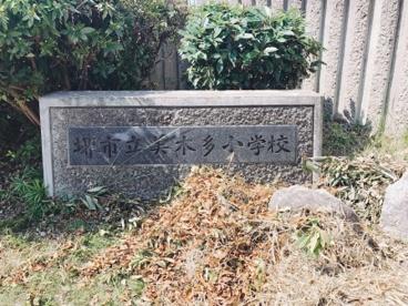 堺市立美木多小学校の画像1