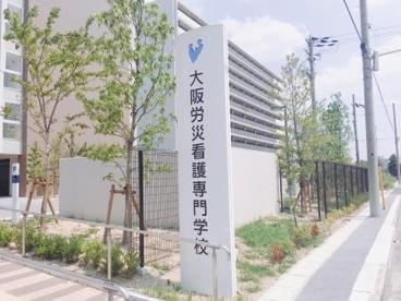 大阪労災看護専門学校の画像1