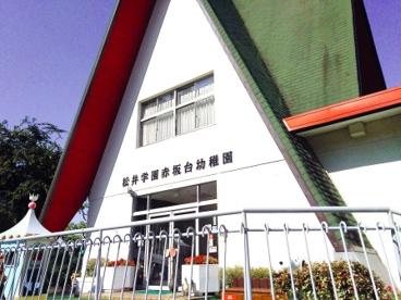 赤坂台幼稚園の画像4