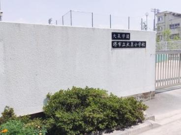 堺市立大泉小学校の画像2