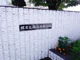堺市立南八下中学校