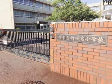 堺市立竹城台小学校の画像4