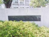 大阪府立東百舌鳥高等学校