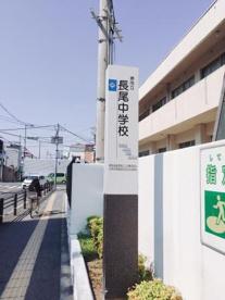 堺市立長尾中学校の画像3