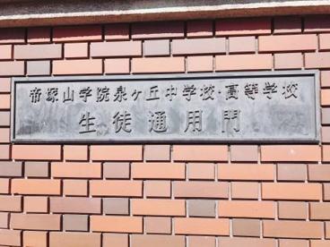 帝塚山学院泉ケ丘中学校高等学校の画像2