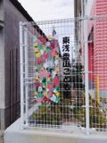 東浅香山こども園