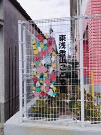 東浅香山こども園の画像1