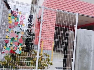 東浅香山こども園の画像3